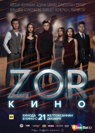 Фильм ZOR | ЗОР смотреть онлайн