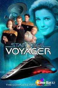 Фильм Звездный путь: Вояджер (все серии по порядку) смотреть онлайн