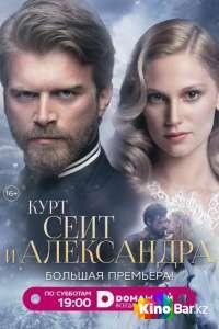 Фильм Курт Сеит и Александра (все серии по порядку) смотреть онлайн