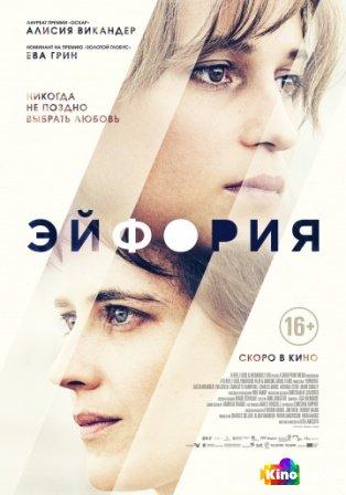 Фильм Эйфория смотреть онлайн