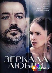 Фильм Зеркала любви 1,2,3,4 серия смотреть онлайн