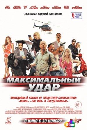 Фильм Максимальный удар смотреть онлайн
