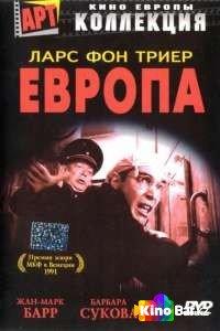 Фильм Европа смотреть онлайн