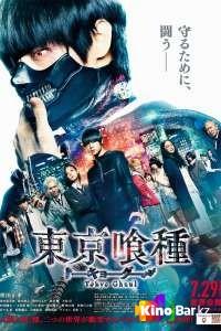 Фильм Токийский гуль смотреть онлайн