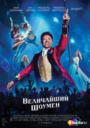 Фильм Величайший шоумен смотреть онлайн