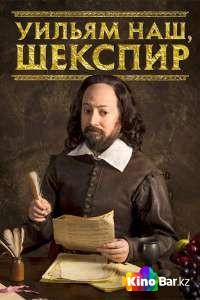 Фильм Уильям наш, Шекспир 2 сезон 1-7 серия смотреть онлайн