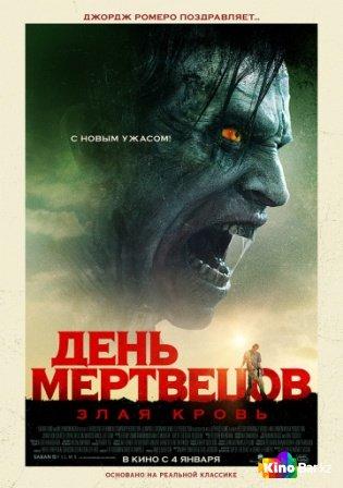 Фильм День мертвецов: Злая кровь смотреть онлайн
