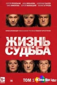 Фильм Жизнь и судьба (все серии по порядку) смотреть онлайн