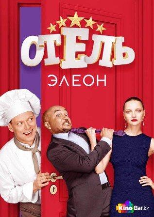 Фильм Отель Элеон 4 сезон смотреть онлайн