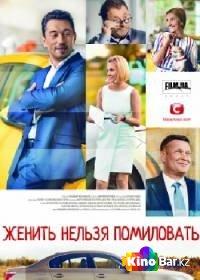 Фильм Женить нельзя помиловать 1,2,3,4 серия смотреть онлайн