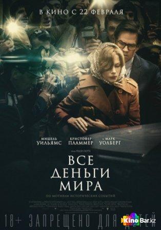 Фильм Все деньги мира смотреть онлайн