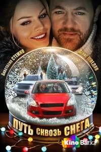 Фильм Путь сквозь снега 1,2,3,4 серия смотреть онлайн