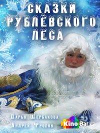 Фильм Сказки рублевского леса смотреть онлайн