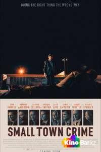 Фильм Преступление в маленьком городе смотреть онлайн