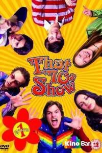 Фильм Шоу 70−х (все серии по порядку) смотреть онлайн