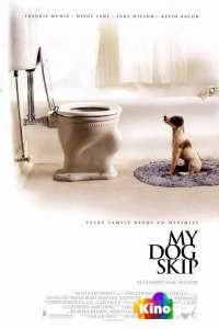 Фильм Мой пёс Скип смотреть онлайн