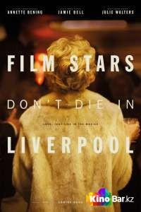 Кинозвезды не умирают в Ливерпуле (2017)