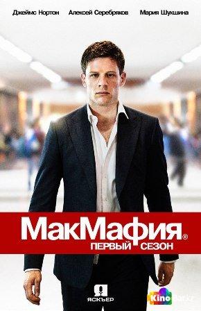 МакМафия 1 сезон 1,2 серия (2017)
