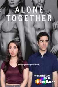 Фильм В одиночестве вместе 1 сезон 1-10 серия смотреть онлайн