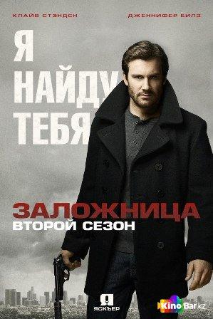 Фильм Заложница 2 сезон 1-16 серия смотреть онлайн