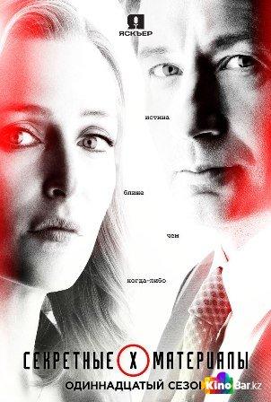 Секретные материалы 11 сезон 1 серия (2017)