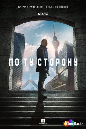Фильм По ту сторону 1 сезон 1-10 серия смотреть онлайн