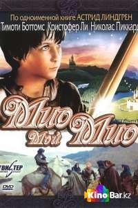 Фильм Мио, мой Мио смотреть онлайн