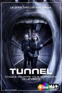 Фильм Туннель 3 сезон 1-5 серия смотреть онлайн