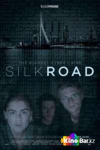 Фильм Шёлковый путь смотреть онлайн