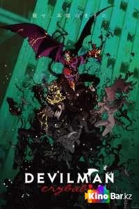 Фильм Человек-дьявол: Плакса 1 сезон 1-10 серия смотреть онлайн