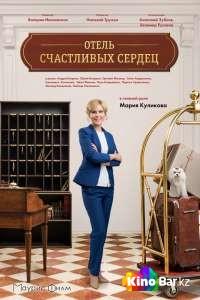 Фильм Отель счастливых сердец 1,2,3,4 серия смотреть онлайн