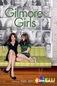 Фильм Девочки Гилмор (все серии по порядку) смотреть онлайн