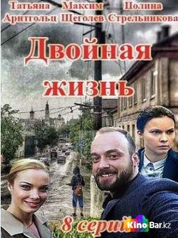 Фильм Двойная жизнь 1 сезон 1-7,8 серия смотреть онлайн