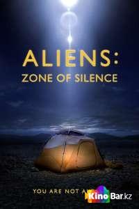 Фильм Пришельцы: Зона тишины смотреть онлайн