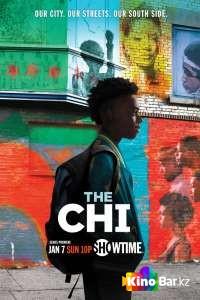 Фильм Чи / The Chi 1 сезон 1-10 серия смотреть онлайн