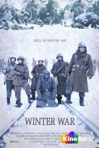 Фильм Зимняя война смотреть онлайн