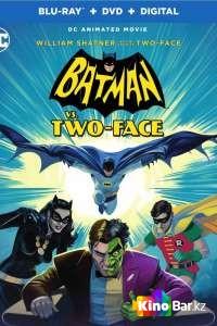 Фильм Бэтмен против Двуликого смотреть онлайн