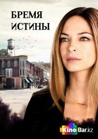 Фильм Бремя истины 1 сезон 1-9,10 серия смотреть онлайн