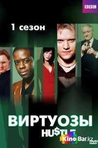 Фильм Виртуозы (все серии по порядку) смотреть онлайн