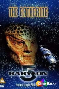 Фильм Вавилон 5: Сбор (1) смотреть онлайн