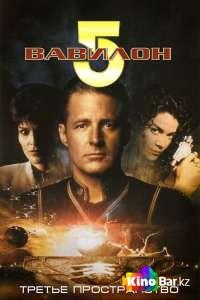 Фильм Вавилон 5: Третье пространство (3) смотреть онлайн