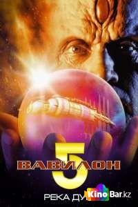 Фильм Вавилон 5: Река душ (4) смотреть онлайн