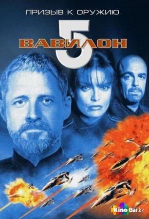 Фильм Вавилон 5: Призыв к оружию (5) смотреть онлайн