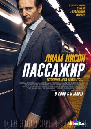 Фильм Пассажир смотреть онлайн