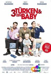 Фильм 3 турка и 1 младенец смотреть онлайн