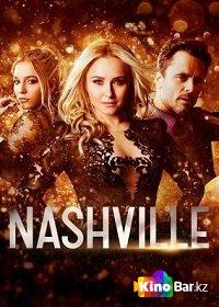 Фильм Нэшвилл 6 сезон 1-10 серия смотреть онлайн