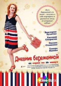 Фильм Дневник беременной 1 сезон 1-44 серия смотреть онлайн