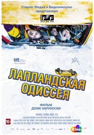 Фильм Лапландская одиссея смотреть онлайн