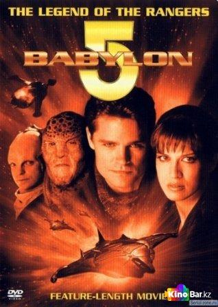 Фильм Вавилон 5: Легенда о Рейнджерах: Жить и умереть в сиянии звезд (7) смотреть онлайн