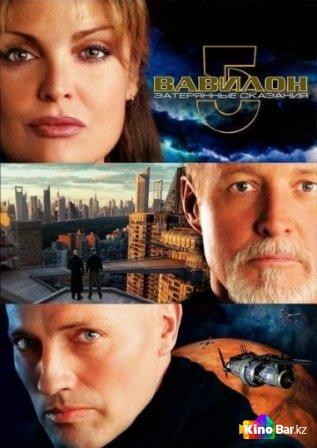 Фильм Вавилон 5: Затерянные сказания – Голоса во тьме (8) смотреть онлайн